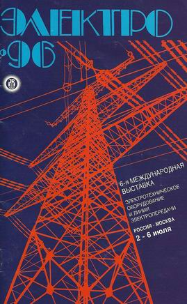 Каталог шестой международной выставки Электро-96