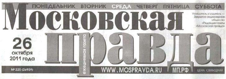 Интервью  газете Московская правда от 26 октября 2011 года.