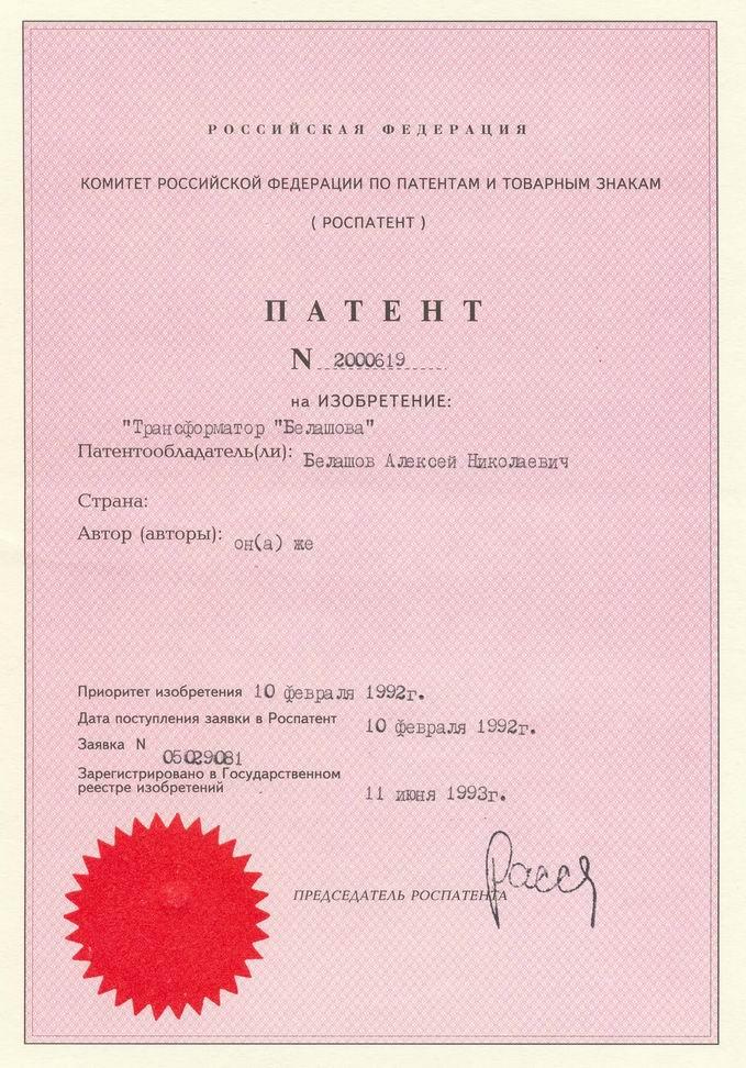 Трансформатор Белашова. Патент Российской Федерации № 2000619.