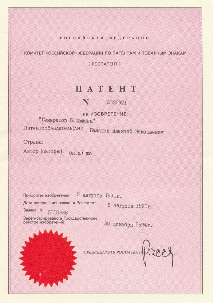 Генератор Белашова. Патент Российской Федерации № 2025871.