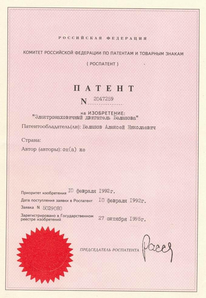 Электромаховичный двигатель Белашова. Патент Российской Федерации № 2047259.