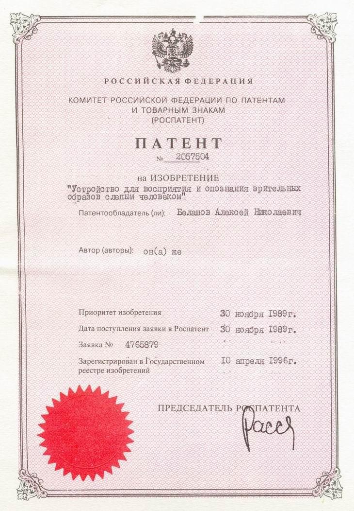Устройство для восприятия и оознания зрительных образов слепым человеком. Патент Российской Федерации № 2057504.
