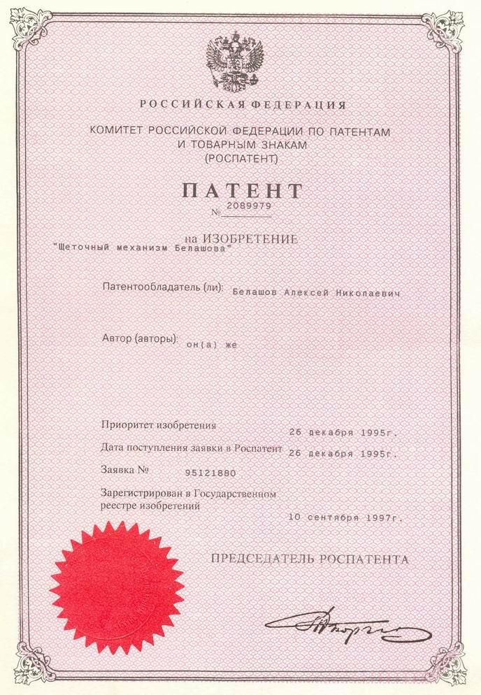 Щёточный механизм Белашова. Патент Российской Федерации № 2089979.