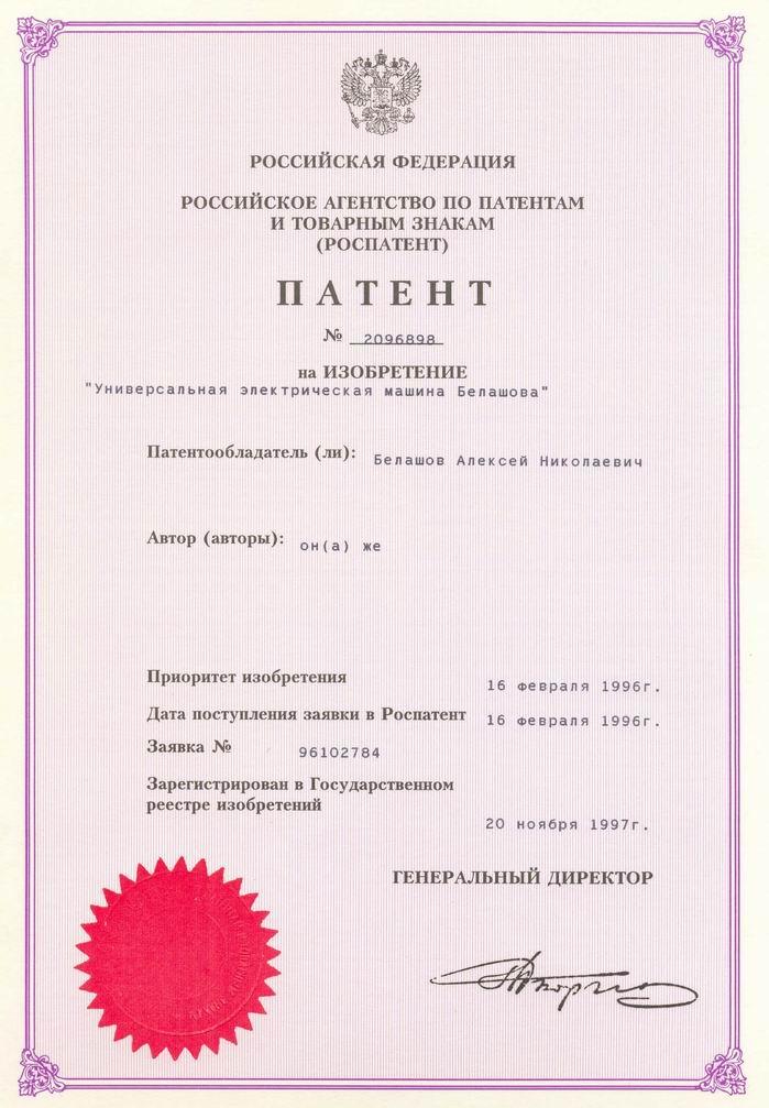 Универсальная электрическая машина Белашова. Патент Российской Федерации № 2096898.