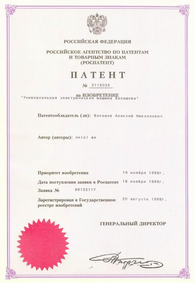 Универсальная электрическая машина Белашова. Патент Российской Федерации № 2118036.