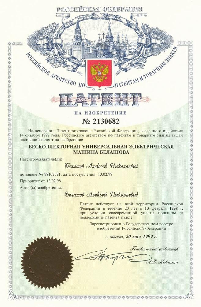 Бесколлекторная универсальная электрическая машина Белашова.  Патент Российской Федерации № 2130682.