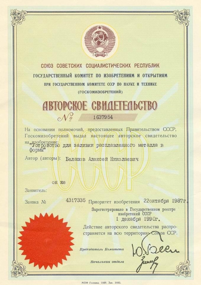 Устройство для заливки расплавленного металла в формы.  Авторское свидетельство СССР № 1637954.