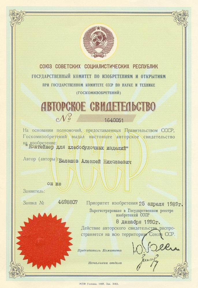 Контейнер для хлебобулочных изделий. Авторское свидетельство СССР № 1640051.