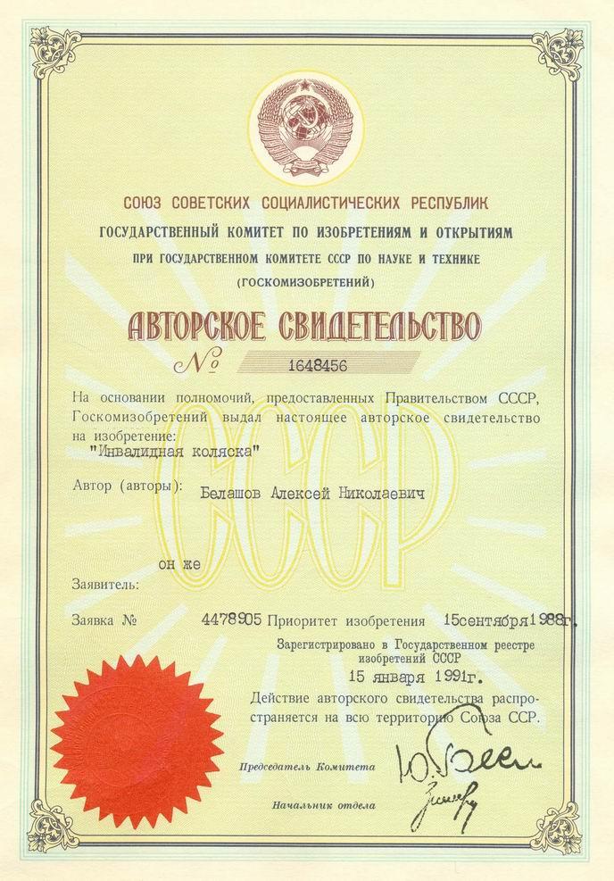 Инвалидная коляска. Авторское свидетельство СССР № 1648456.
