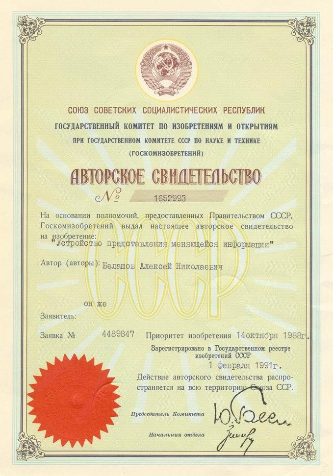 Устройство представления меняющейся информации.  Авторское свидетельство СССР № 1652993.