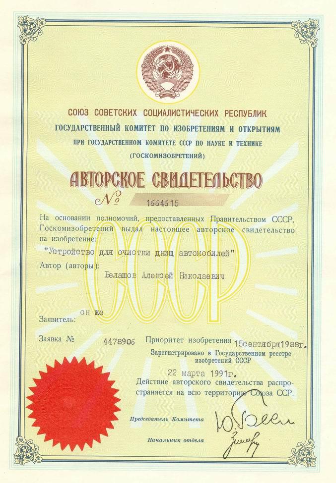 Устройство для очистки днищ автомобилей.  Авторское свидетельство СССР № 1664615.