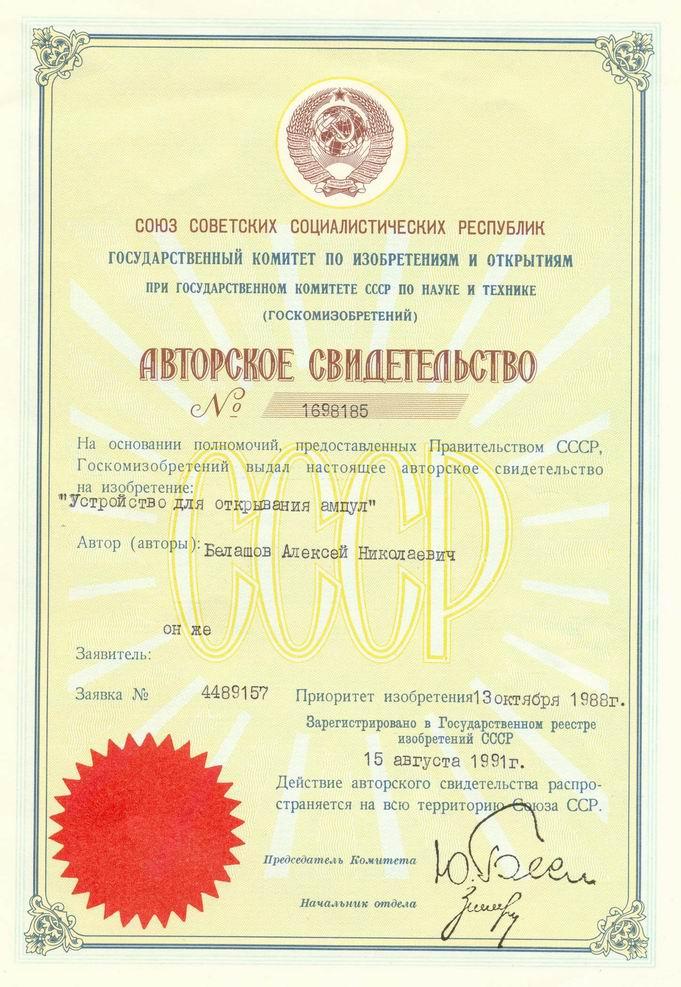 Устройство для открывания ампул. Авторское свидетельство СССР № 1698185.