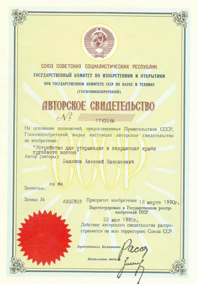 Устройство для открывания и закрывания крыши грузового вагона.  Авторское свидетельство СССР № 1763268.