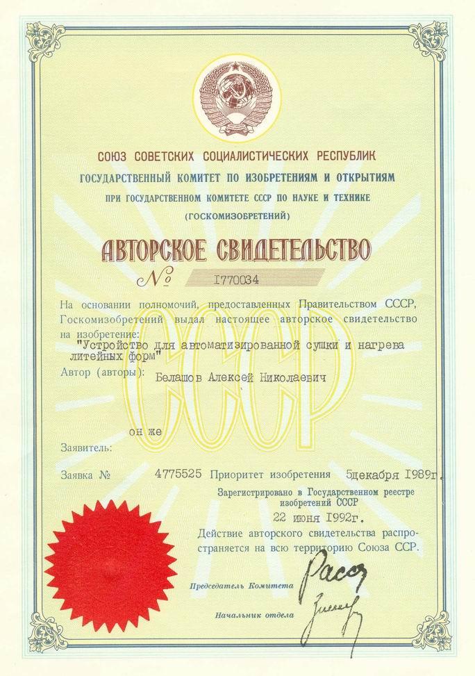 Устройство для автоматизированной сушки и нагрева литейных форм.  Авторское свидетельство СССР № 1770034.
