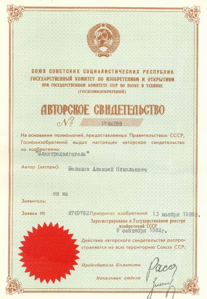 Электродвигатель. Авторское свидетельство СССР № 1786599.