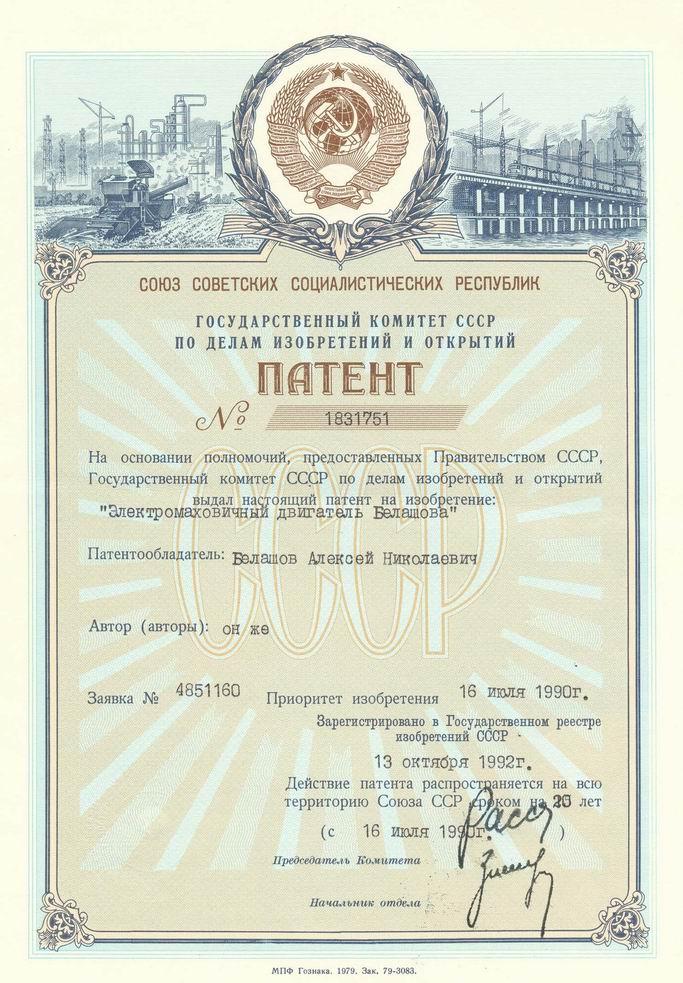 Электромаховичный двигатель Белашова. Патент Российской Федерации № 1831751.