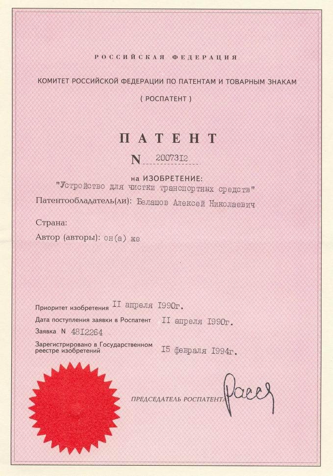 Устройство для чистки транспортных средств. Патент Российской Федерации №2007312.