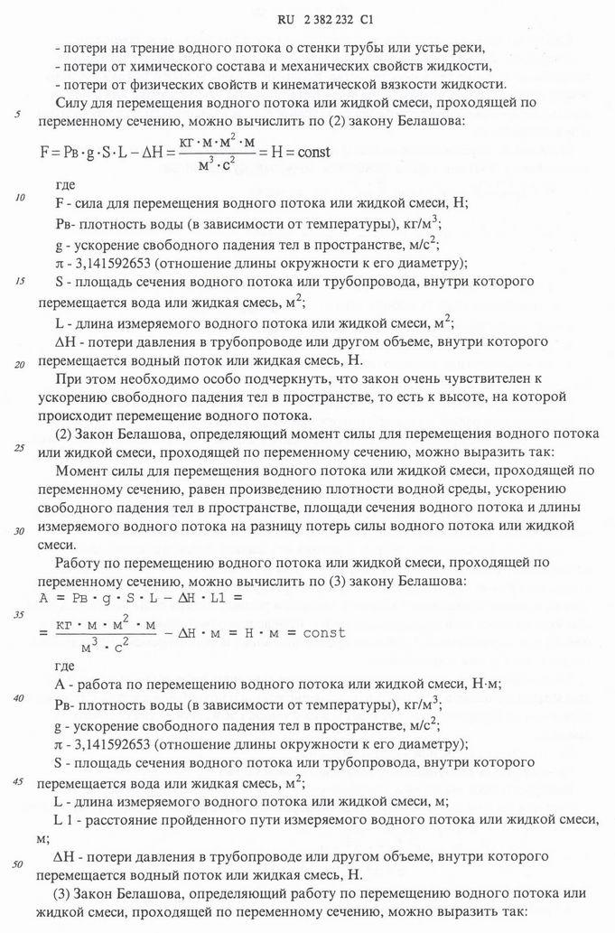Бесплотинная гидроэлектростанция Белашова. Описание патента Российской Федерации № 2382232.