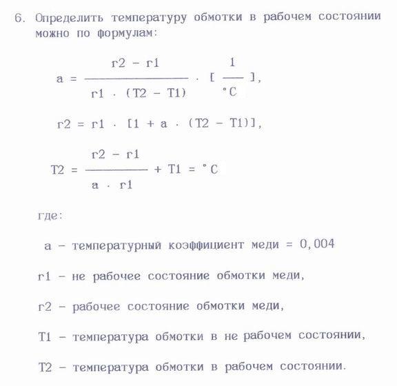 Формулы для проверки расчётов модульного генератора Белашова МГБ-430-144-1.